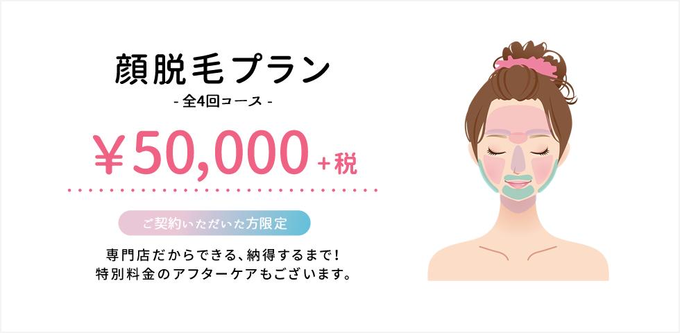 顔脱毛プラン ¥50,000税